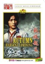 AUTUMN HARVEST UPRISING [DVD] [2008] - $9.31