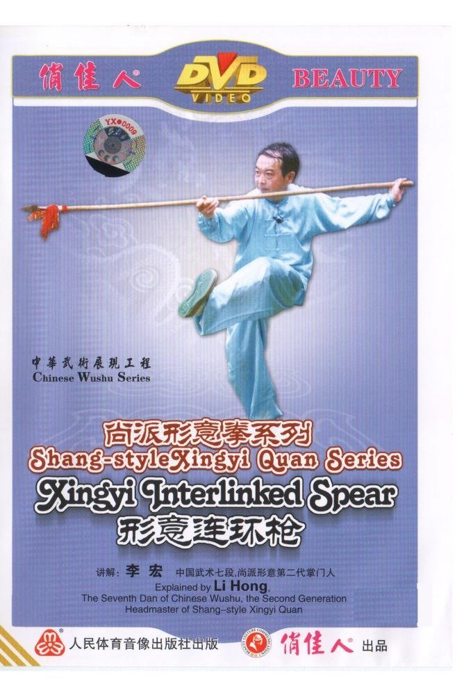 Xingyi Interlinked Spear [DVD] [2006] image 1
