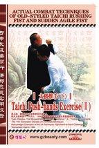 Taichi Push-hands Exercise   (II) [DVD] [2008] - $11.03