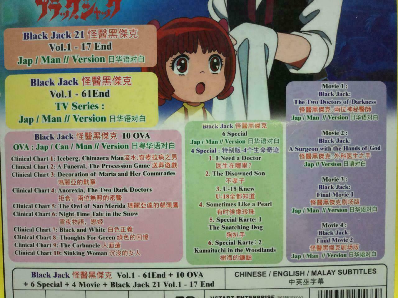 BLACK JACK VOL.1-61 END + 4 MOVIE + 10 OVA + 6 SP ENGLISH SUB Ship From USA