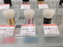 F/S Hakuhodo Hand Crafted Makeup Brush Kinoko Column GmA PmA BkA Goat Sy... - $72.00