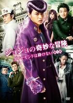 Japan Movie: JoJo's Bizarre Adventure Diamond Is Unbreakable Chapter I D... - $16.49