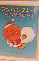 "Japanese Preschool ""ANPANMAN as SANTA"" Illustrated Children's Picture Book - $9.89"