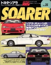 Hyper Rev Book JDM Toyota Soarer 1999 Vol 35 7M MZ70 JZZ30 2JZ 1JZ - $134.48