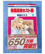 Gently Used Manga in JAPANESE - Ouran High School Host Club vol10 - $6.00