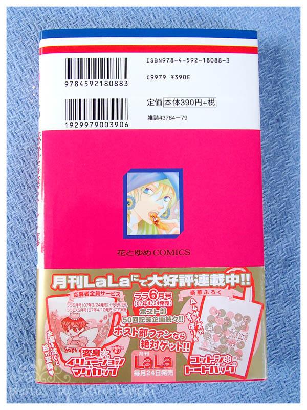 Gently Used Manga in JAPANESE - Ouran High School Host Club vol10