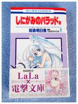Gently Used Manga in JAPANESE - Shinigami no Barrado. vol1 - $6.00
