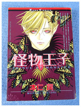 Gently Used Manga in JAPANESE - Prince of Monster - $15.00