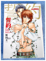 Gently Used (YAOI) Manga in JAPANESE - For You - $14.00