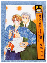 Gently Used (YAOI) Manga in JAPANESE - After 5 wa Kiss no Ame - $14.00
