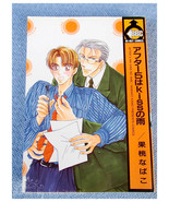 Gently Used (YAOI) Manga in JAPANESE - After 5 ... - $14.00