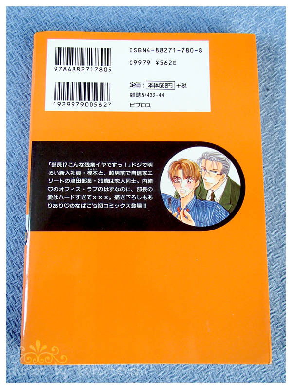 Gently Used (YAOI) Manga in JAPANESE - After 5 wa Kiss no Ame