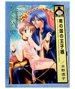 Gently Used (YAOI) Manga in JAPANESE - Minami n... - $14.00