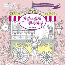 Secretly And Happily Korean Healing Coloring Book By Lee ilsun Jo Hye Ri... - $28.30