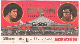 Muhammad Ali vs Antonio Inoki Vintage Fight Ticket - Authentic and VERY ... - $395.94