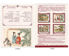 Taiwan Roc Stamp *Chinese Classical Poetry   Old Style Verse*   New! - $18.50