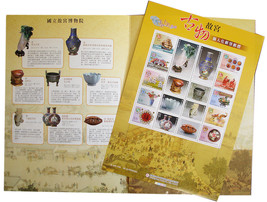 Taiwan ROC National Palace Museum Antiquities Stamps - New! - $39.50