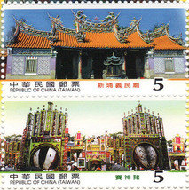 Taiwan R.O.C. Postage Stamp *Festival Stamp*   New! - $18.95