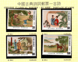 Taiwan R.O.C. Stamp *Chinese Classical Poetry   Old Style Verse*   New! - $17.95