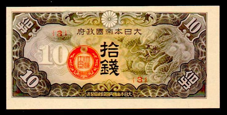 "Primary image for CHINA JAPAN P M11 ""DRAGON NOTE"" 1940ND 10 SEN BLOCK 3 RAW GEM UNCIRCULATED!"