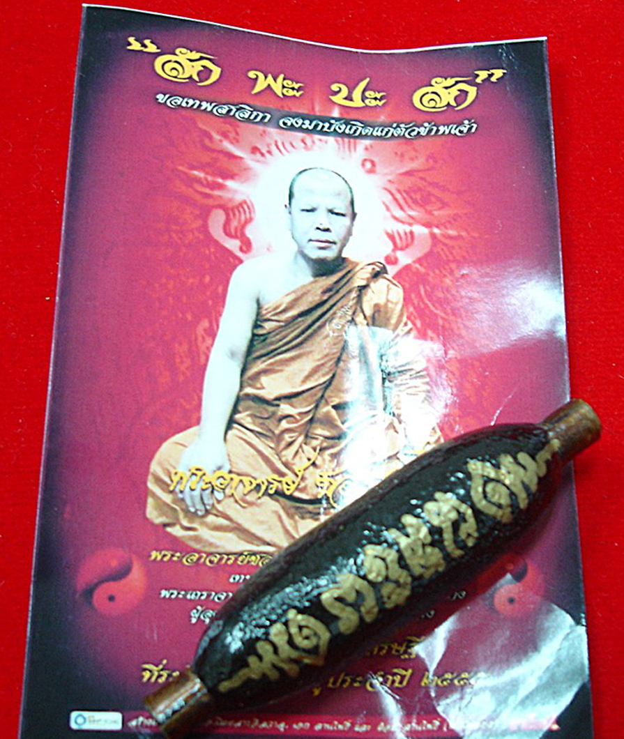 MAGIC TAKRUD TEAP SA RI KA Powerful Wealth Thai Buddha Amulet Pendants