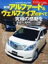 Toyota Alphard & Vellfire Complete Data & Analysis Book 4779604222 - $26.01
