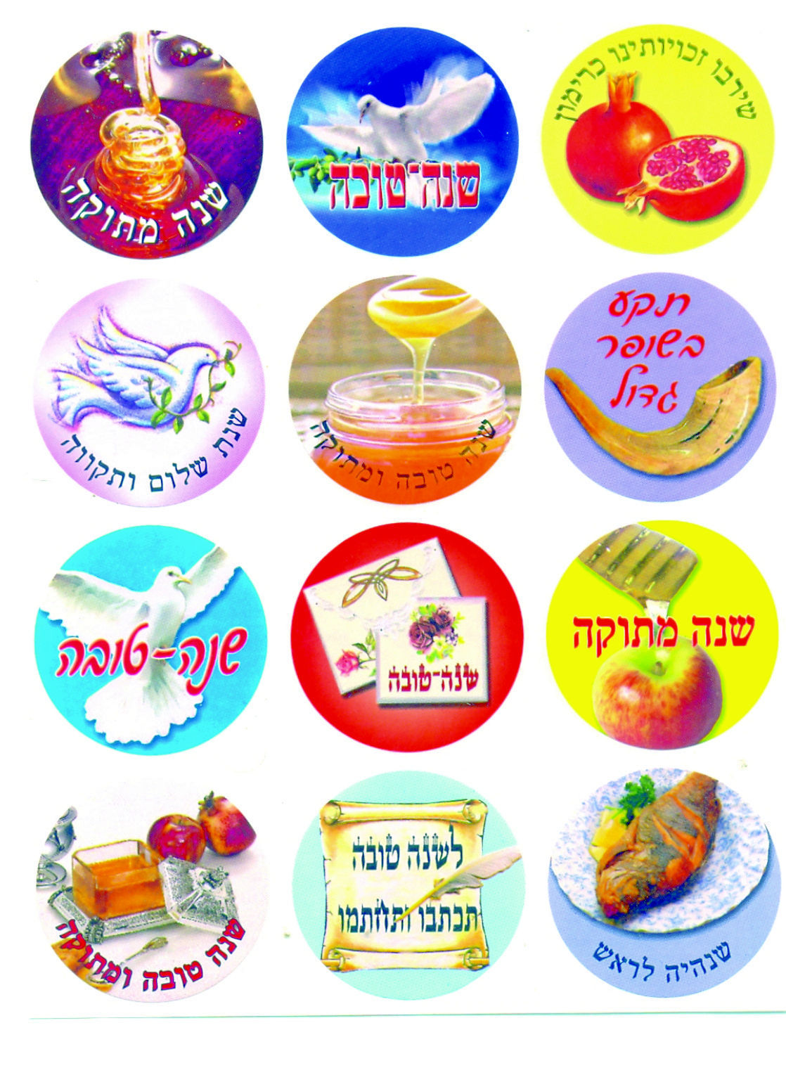 Judaica Rosh Hashanah Symbols Stickers Children Teaching Aid Israel Hebrew 120 L