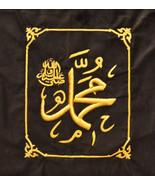 Hand Embroidered Islamic Art Wall hanging/Koran... - $64.35