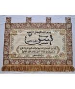 Islamic hand beaded Gobelin Quran wall hanging ... - $74.25