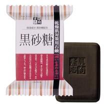 Suhadashikou Face Washing Soap  - Brown Sugar 120g