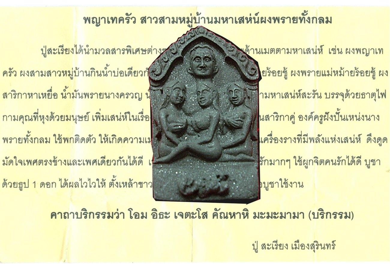 "Khun Phaen""Praya Tea Krua Saam Sao Moon Baan Maha Saneah Pong Prai Taan Krom"""