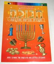 Judaica Hanukkah Coloring Creation Stickers Book Children Teaching Aid Scrapbook