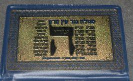 Judaica Kabbalah 2 Amulet Segula Remedy Evil Eye Protection Wealth Shiviti image 4