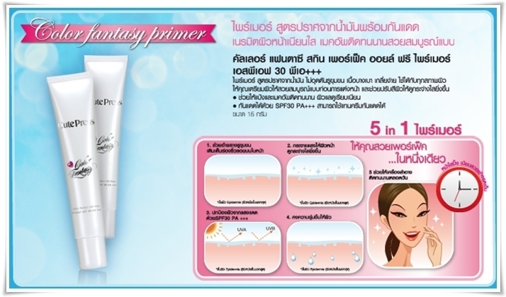 CutePress Color Fantasy Skin Perfect Oil Free Primer SPF 30 PA + + +