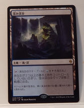 Sunken Hollow Japanese - MTG Battle for Zendikar  M/NM Japanese - $2.00