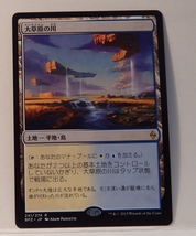 Prairie Stream - MTG - Battle for Zendikar M/NM Magic the Gathering Japa... - $3.00