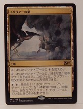 Sliver Hive - 2015 Core MTG  M/NM Magic the Gathering Japanese Rare - $5.00