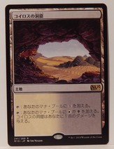 Caves of Koilos - 2015 Core MTG  M/NM Magic the Gathering Japanese Rare - $2.00