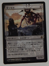 It That Betrays - MTG Rise of the Eldrazi  M/NM Magic The Gathering Japa... - $4.25