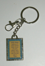 Judaica Keyring Keychain Key Holder Traveler Prayer The Kotel Wailing Wall image 3