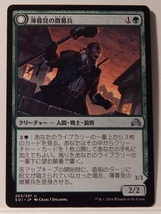 Duskwatch Recruiter-MTG Shadows Over Innistrad  M/NM Magic theGathering ... - $2.00