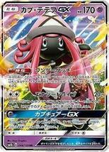 Pokemon card game / PK-SM8B-044 Cap-Tetefu GX RR - $30.12