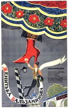 Reprint of an Old Soviet Russian Vintage Poster -44 - A3 Poster Prints O... - $22.99