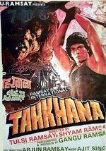 Vinteja Exhibit Poster of - Tahkhana - Horror - Movie - Poster - A3 Post... - $22.99