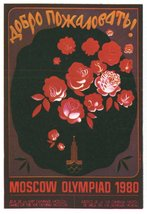 Reprint of an Old Soviet Russian Vintage Poster -1810 - A3 Poster Prints Onli... - $22.99
