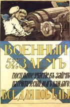 Reprint of an Old Soviet Russian Vintage Poster -519 - A3 Poster Prints Onlin... - $22.99