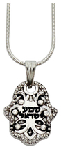 Judaica Shema Israel Rhodium Hamsa Crystals Pendant & Necklace Kabbalah