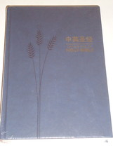 CHINESE/ENGLISH HOLY BIBLE  NIV - $100.75