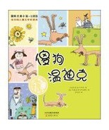 International Award Fiction: Silly dog ??warm Dick (phonetic version)(Ch... - $29.65