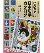 Visual Japanese Stamp Catalogue Book #3 New Year Greeting Stamp - $45.91